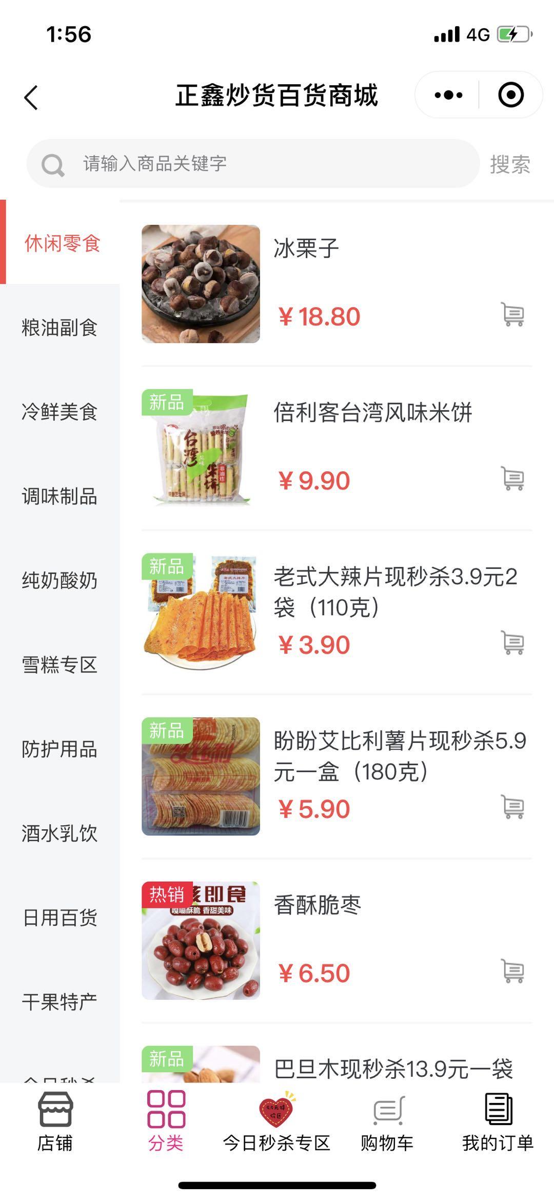 微信正鑫炒货百货商城小程序效果图预览