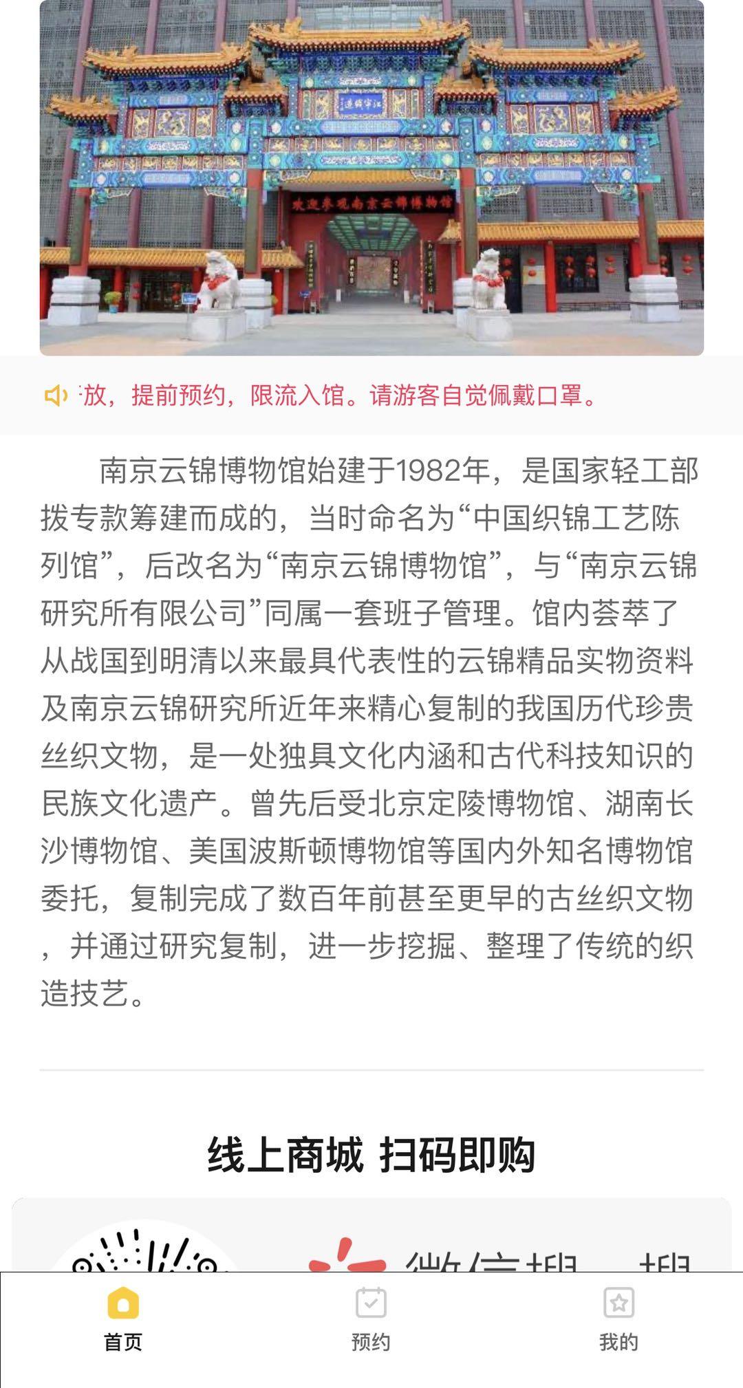 微信云锦博物馆参观预约小程序