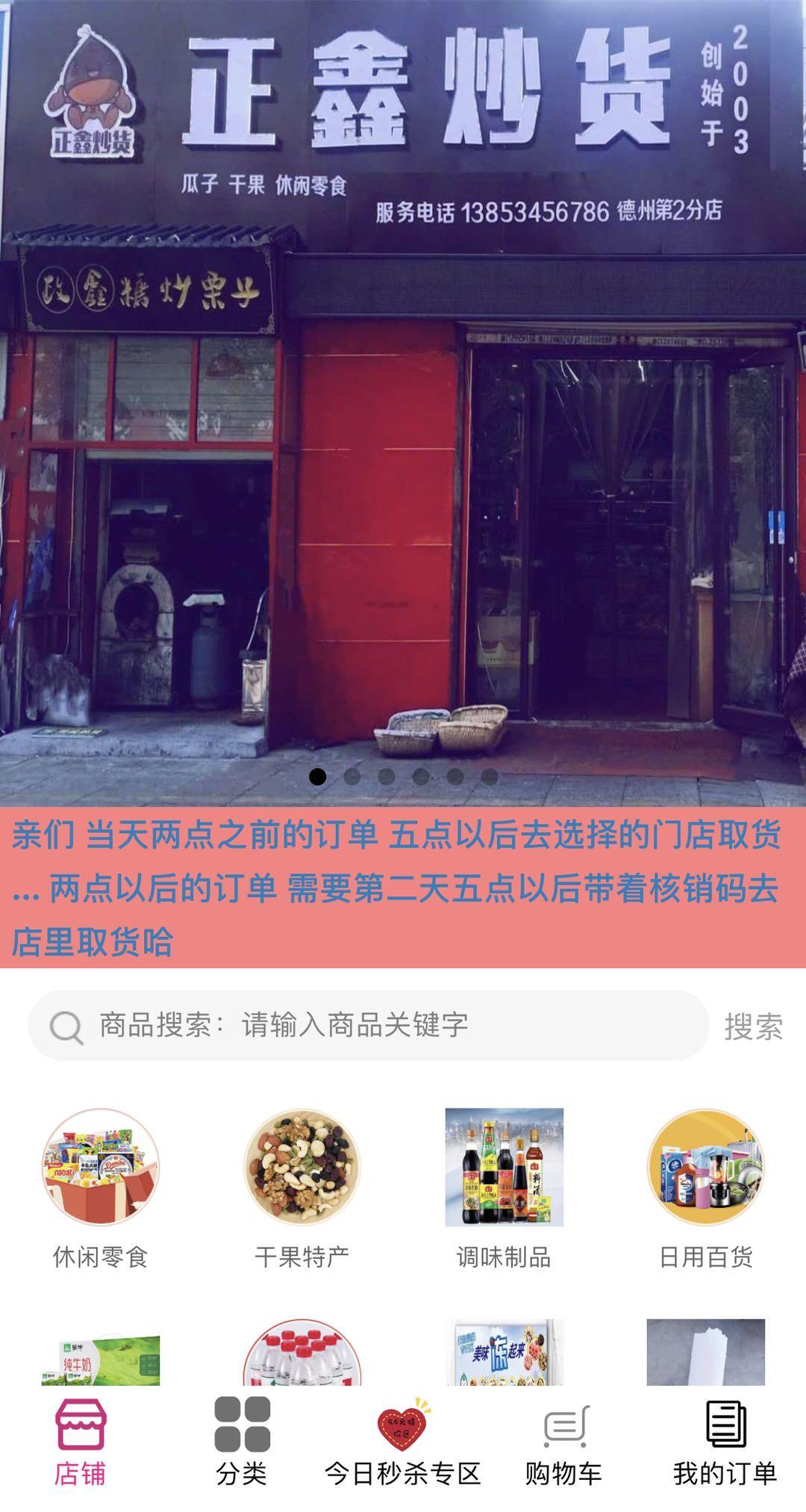 微信正鑫炒货百货商城小程序
