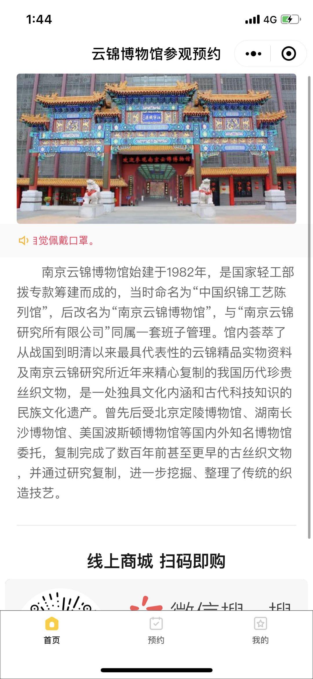 微信云锦博物馆参观预约小程序效果图预览