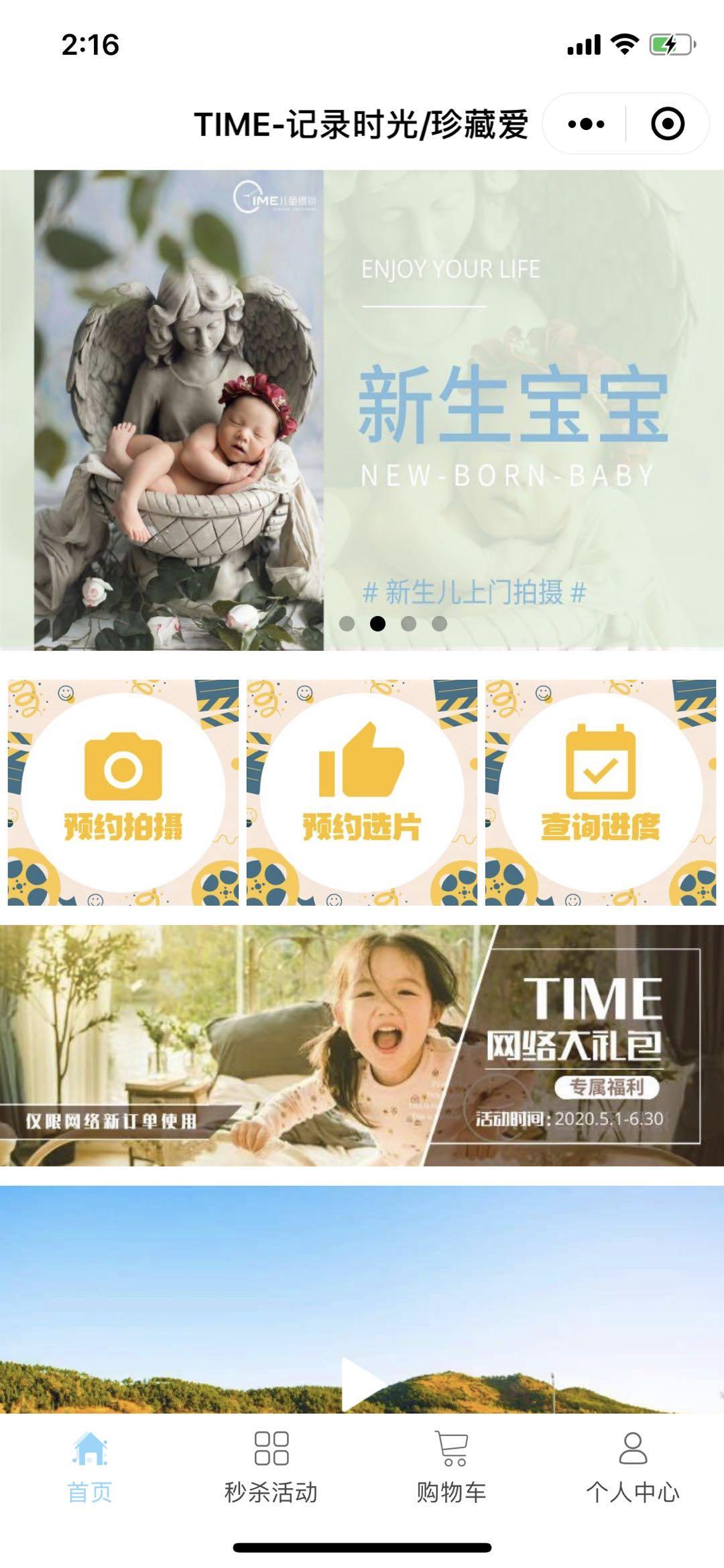 微信TIME儿童摄影小程序效果图预览