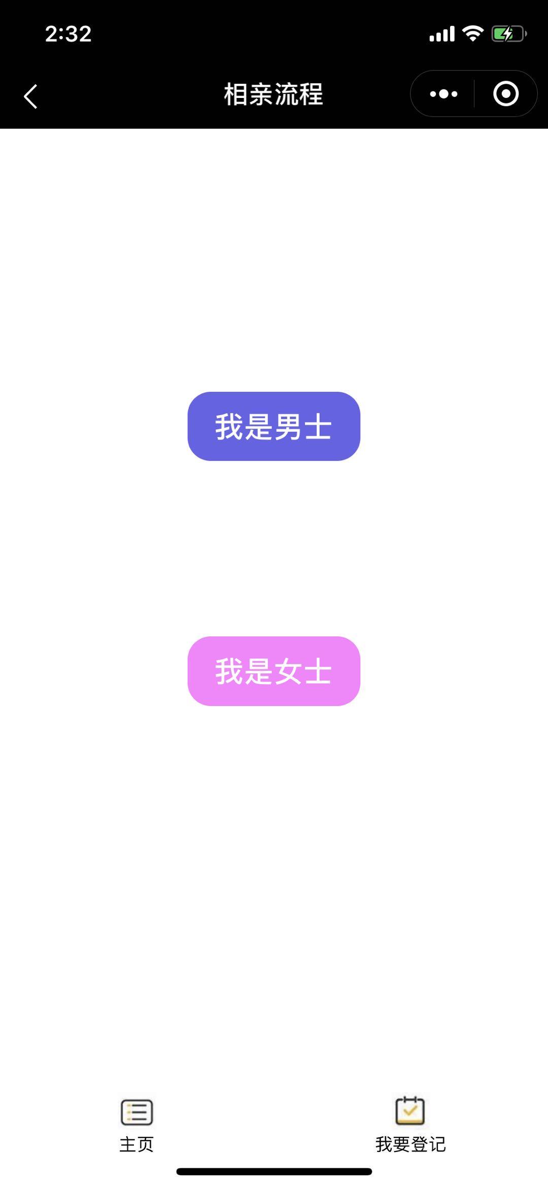 微信一伴紅娘小程序效果圖預覽