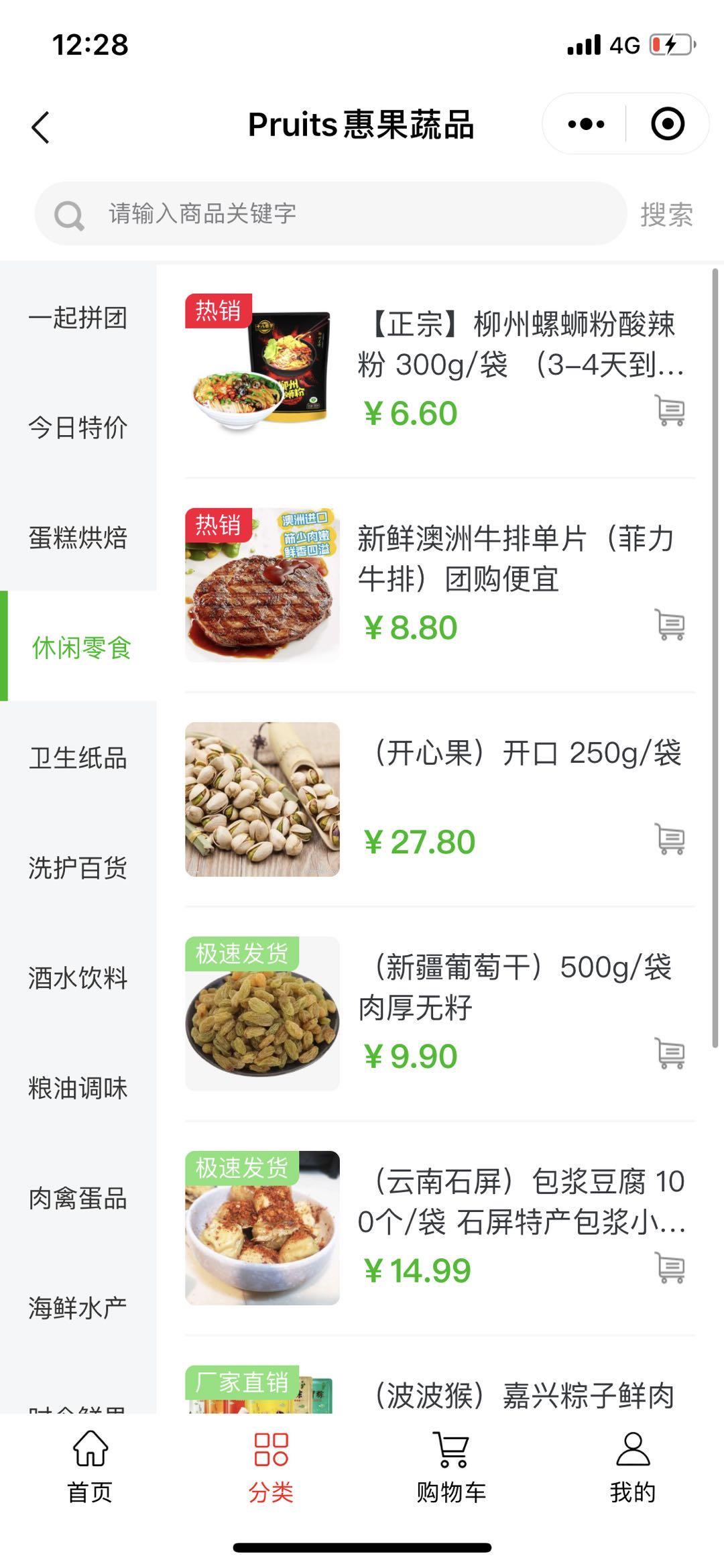 微信Pruits惠果蔬品小程序效果图预览
