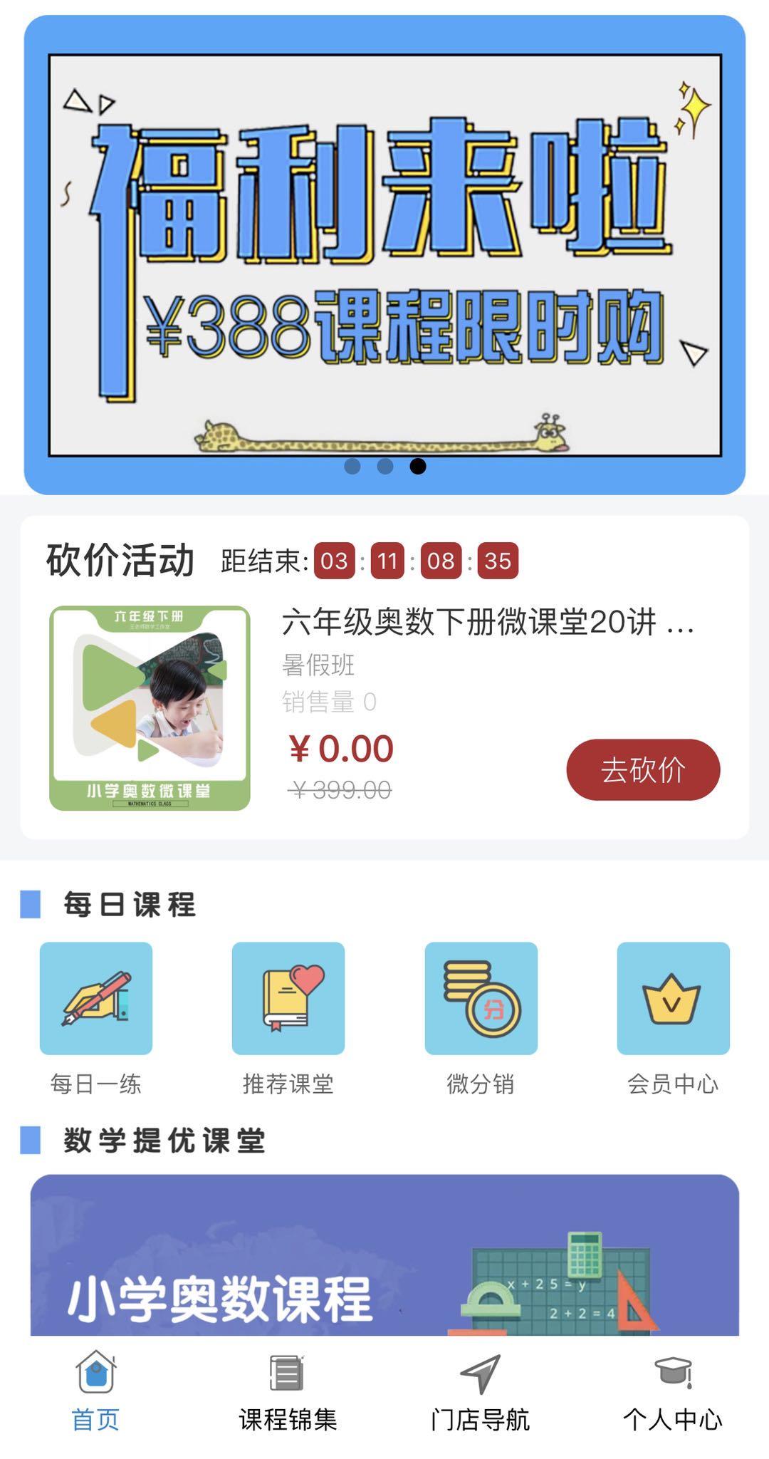 微信王老師數學微課小程序