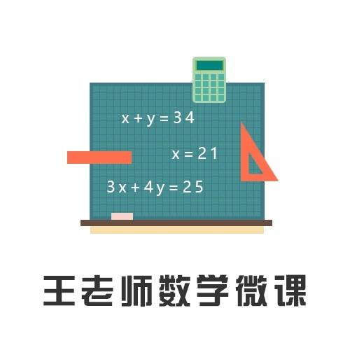 微信王老师数学微课小程序