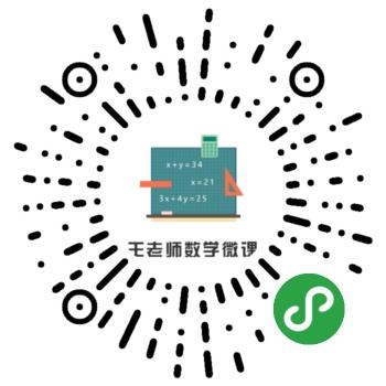 微信王老师数学微课小程序模板二维码
