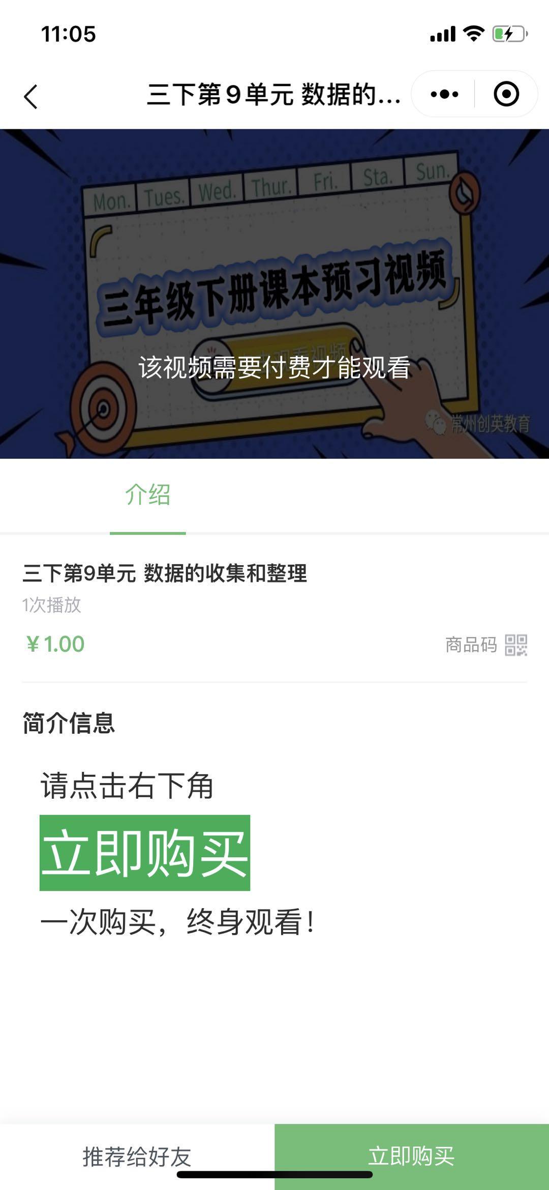 微信王老师数学微课小程序效果图预览