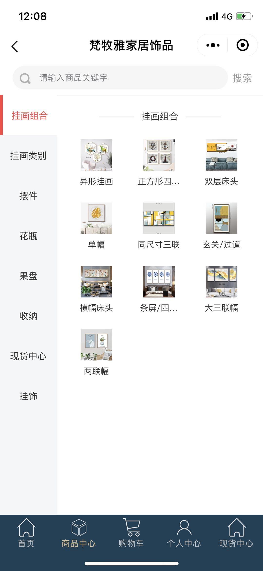 微信梵牧雅家居饰品小程序效果图预览