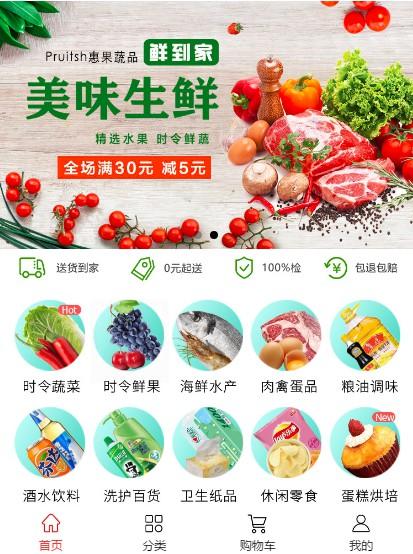 微信Pruits惠果蔬品小程序