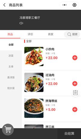 微信餐厅订餐小程序效果图预览